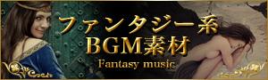 大人気のファンタジー音楽素材もMusicNoteで。
